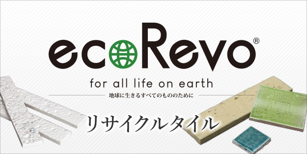 Recycled Tile Project : ecoRevo