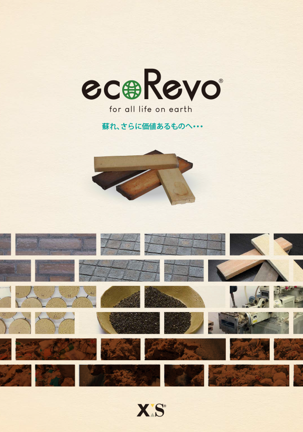 ecoRevoカタログ